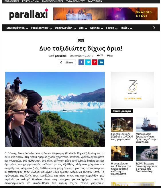 "Interview With Sotiris Kiriakidis For ""Πρακτορείο 104,9FM"""